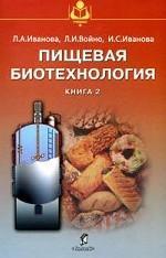 Пищевая биотехнология. Книга 2. Переработка растительного сырья