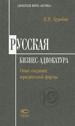 Русская бизнес-адвокатура. Опыт создания юридической фирмы
