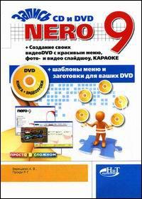 NERO 9. Запись CD и DVD. Создание своих видеоDVD с красивым меню, фото и видео слайдшоу (+ DVD)