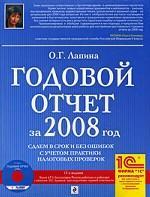 Годовой отчет за 2008 год. Сдаем в срок и без ошибок с учетом практики налоговых проверок (+ CD-ROM)