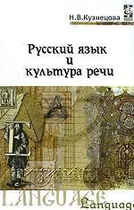 Скачать Русский язык и культура речи бесплатно Н.В. Кузнецова