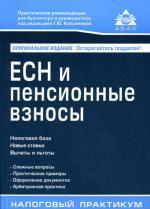 ЕСН и пенсионные взносы с учетом последних изменений. 6-е изд., перераб.и доп