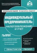 Индивидуальный предприниматель: налогообложение и учет. 8-е издание, перераб.и доп. + CD