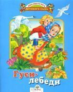 Гуси-лебеди. Русская народная сказка в обработке А. Афанасьева