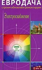 М.И. Сухомлинов. Материалы для истории просвещения в России в царствование императора Александра I 150x247