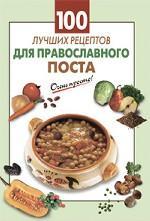 100 лучших рецептов для православного поста