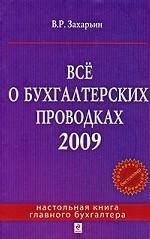 Все о бухгалтерских проводках 2009