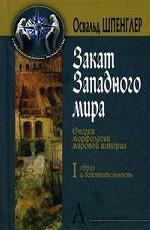 Закат Западного мира в 2-х томах