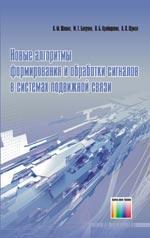 Новые алгоритмы формирования и обработки сигналов в системах подвижной связи / Под редакцией профессора А. М. Шломы