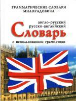 Англо-русский, русско-английский словарь с использованием грамматики. 9-е издание