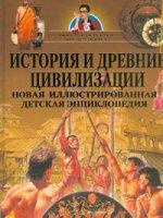 Скачать История и древние цивилизации. Новая иллюстрированная детская энциклопедия бесплатно