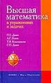 Высшая математика в упражнениях и задачах.Учебное пособие для ВУЗов(изд:7)