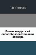 Латинско-русский словообразовательный словарь: 20 000 слов