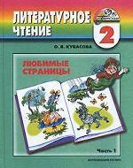 Литературное чтение. 2 класс. Любимые страницы. В 2 частях. Часть 1