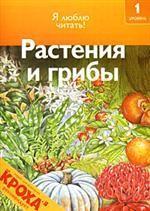Растения и грибы. 1 уровень. Учусь читать (5-6 лет)