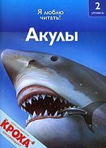 Акулы. 2 уровень. Умею читать (6-7 лет)