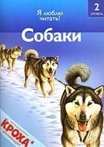 Собаки. 2 уровень. Умею читать (6-7 лет)