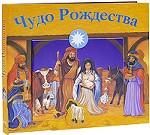 Чудо Рождества. Книга-панорама