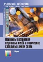 Принципы построения первичных сетей и оптические кабельные линии связи. Учебное пособие для вузов