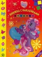 Скачать Мой маленький пони. Мозаика. Книжка с наклейками бесплатно