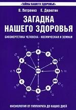 Загадка нашего здоровья. Биоэнергетика человека - космическая и земная. Книга 1. Физиология от Гиппократа до наших дней