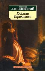 Княжна Тараканова: Роман