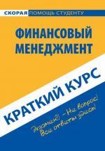 Краткий курс по финансовому менеджменту. 2-е издание, стер