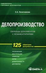 Делопроизводство: образцы документов с комментариями. 6-е изд., испр