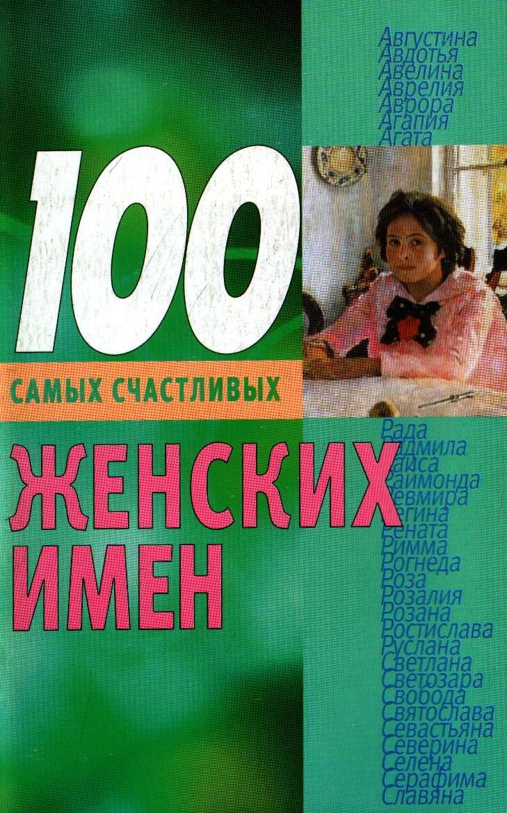 100 самых счастливых женских имен