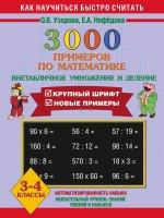 Скачать 3000 примеров по математике  Внетабличное умножение и деление . 3-4 классы бесплатно О. Узорова,Е.П. Нефедова