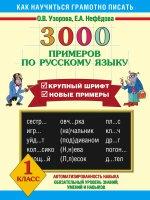 Русский язык 1кл 3000 примеров
