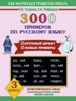 3000 примеров по русскому языку. 3 класс