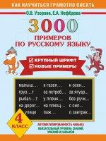 Русский язык 4кл 3000 примеров