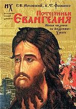 Потерянные Евангелия.Новые св-ва об Андронике-Хр