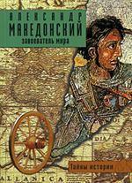 Александр Македонский: завоеватель мира (мяг)