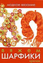 Вяжем шарфики: крючок (тв)