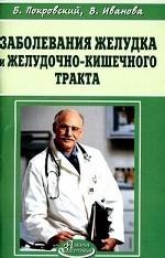 Заболевания желудка и желудочно-кишечного тракта