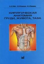 Хирургическая анатомия груди, живота и таза