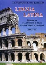 Введение в латинский язык и античную культуру: Учебное пособие. Часть III