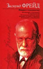 Интерес к психоанализу
