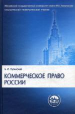 Коммерческое право России: учебник, 2-е издание
