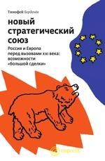 """Новый стратегический союз. Россия и Европа перед вызовами XXI века. Возможности """"большой сделки"""""""