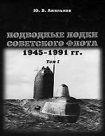 Подводные лодки советского флота 1945-1991 гг.. Монография. Том 1