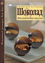Шоколад. Наслаждение вкусом
