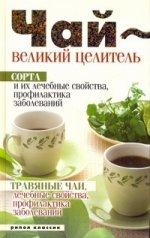 Чай - великий целитель. Сорта и их лечебные свойства, профилактика заболеваний. Травяные чаи, лечебные свойства, профилактика заболеваний