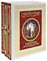 Великие русские поэты. Избранные произведения. Полное собрание