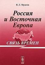 Россия и Восточная Европа: связь времен