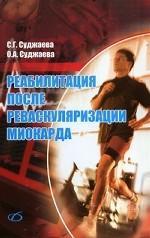 Скачать Реабилитация после реваскуляризации миокарда бесплатно С.Г. Суджаева
