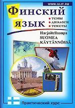 Финский язык. Практический курс / Harjoitellaanpa Suomea Kaytannossa