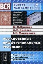 Обыкновенные дифференциальные уравнения. Задачи и примеры.с подобными решениями изд.7